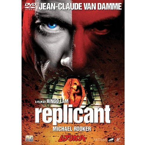 Replicant [Limited Pressing]