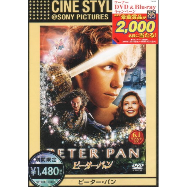 Peter Pan [Limited Pressing]