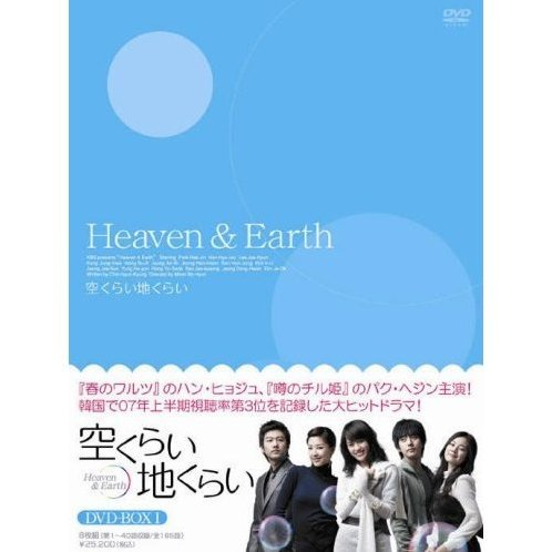 Heaven & Earth DVD Box 1