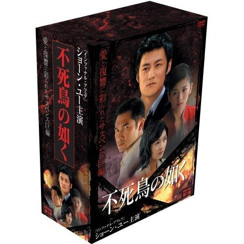 Phoenix From The Ashes DVD Box Dai 1 Sho