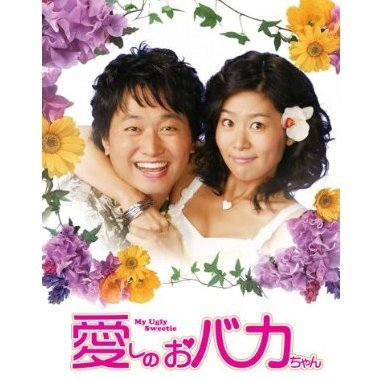 My Ugly Sweetie DVD Box 2