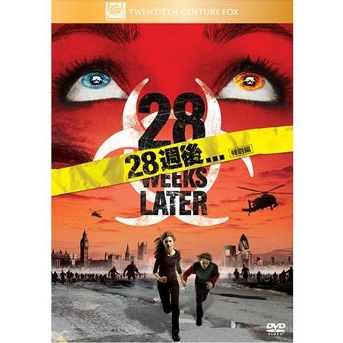 28 Weeks Later Special Edition