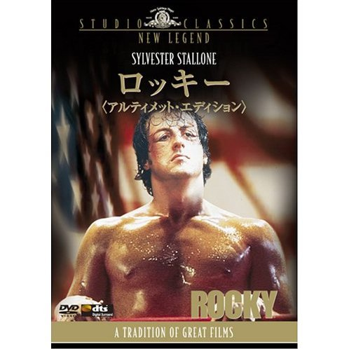 Rocky Ultimate Edition
