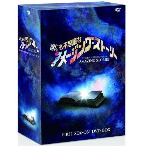 Amazing Story First Season DVD Box