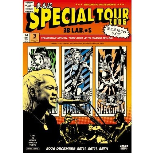 Toumeihan Special Tour 2006 Ai To Uragiri No Live [Limited Pressing]