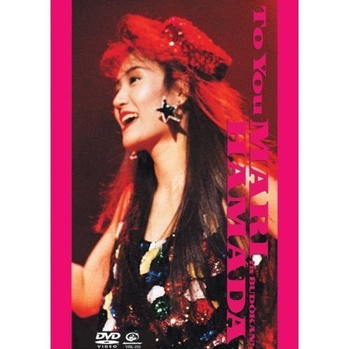 To You Mari Hamada In Budokan! [Limited Pressing]
