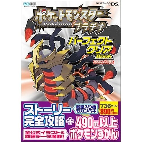 Pokemon Platinum Perfect Clear Book (Nintendo Official Guide Book)