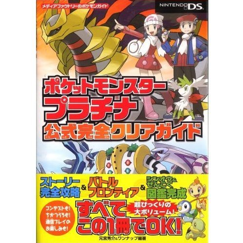 Pokemon Platinum Perfect Guide (Pokemon Guide Series of Media Factory)