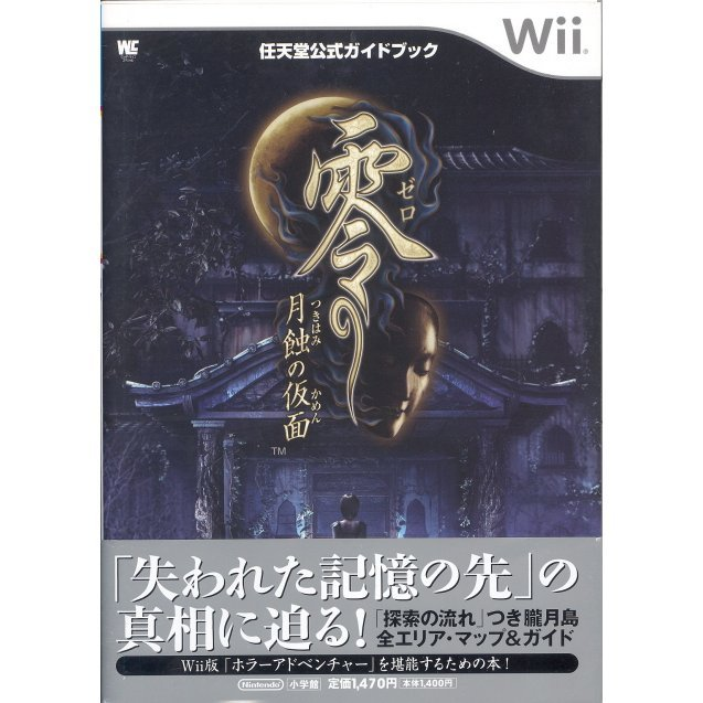 Zero: Gesshoku no Kamen Nintendo Wii Official Guide Book