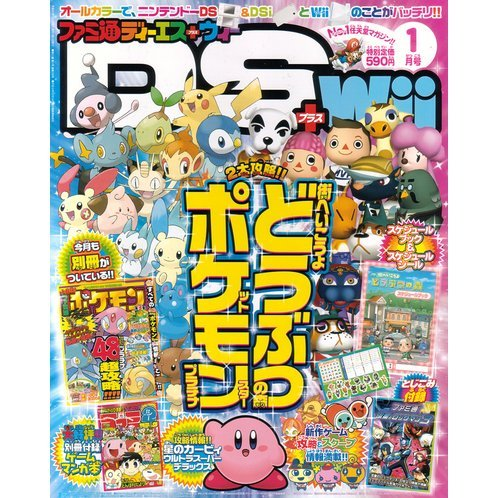 Famitsu DS + Wii [January 2009]