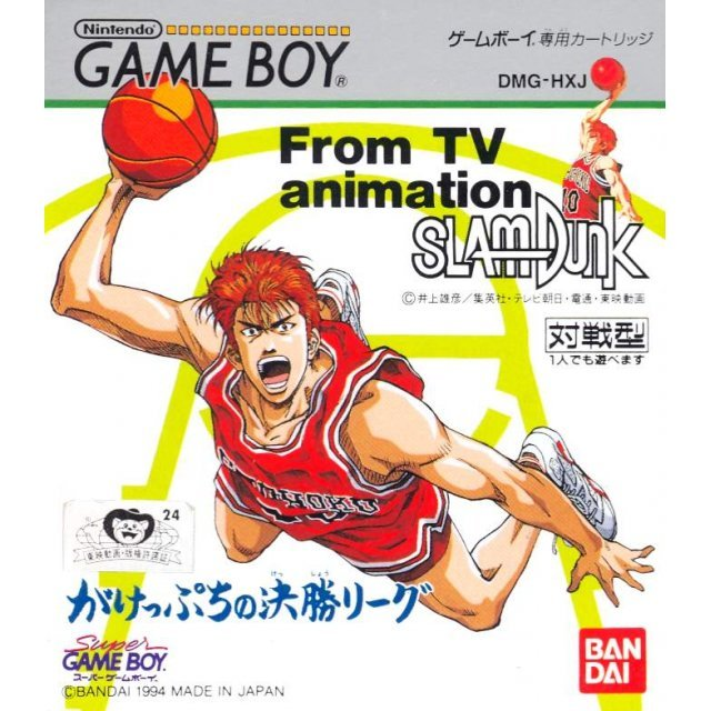 From TV Animation Slam Dunk: Gakeppuchi no Kesshou League