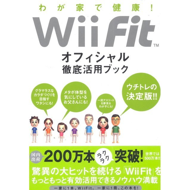 Wii Fit Official Guide Book