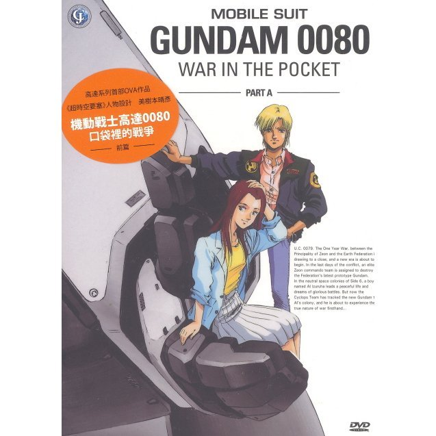 Mobile Suit Gundam 0080 War In The Pocket [Part A]