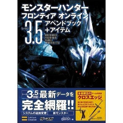 Monster Hunter Frontier Online Season 3.5 Appending Book