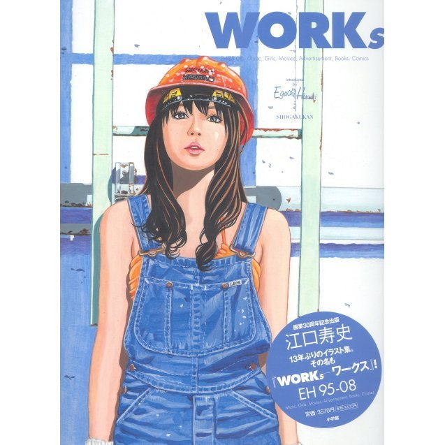 Hisashi Eguchi - Works - EH95-08: Music, Girls, Movies, Advertisement, Books, Comics