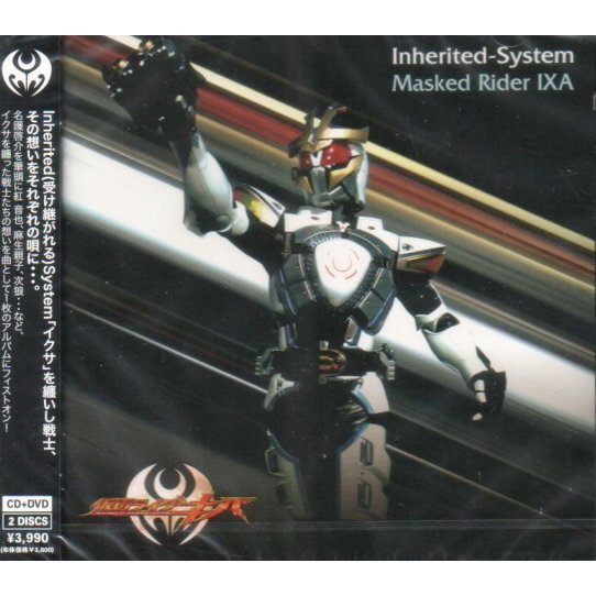 Inherited-System [CD+DVD]