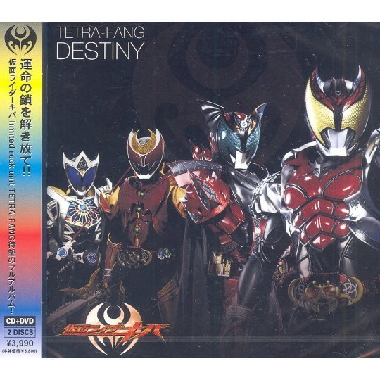 Destiny [CD+DVD]