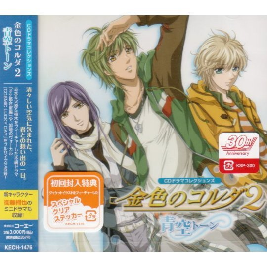 Kin'iro No Corda Drama CD Collection 2 - Aozora Tone