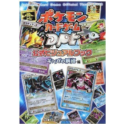 Pokemon Card DP Official Visual Book - Ginga No Hadou Hen