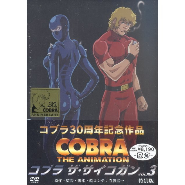 Cobra: The Psychogun Vol.3 Special Edition