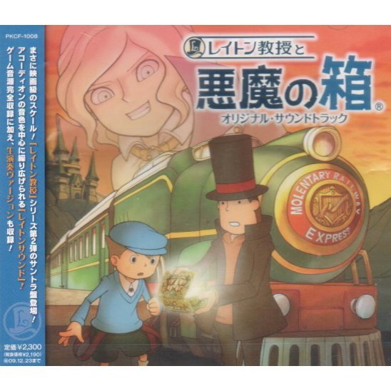 Layton Kyouju To Akuma No Hako Original Soundtrack