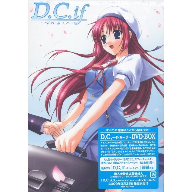D.C. - Da Capo DVD Box [Limited Edition]
