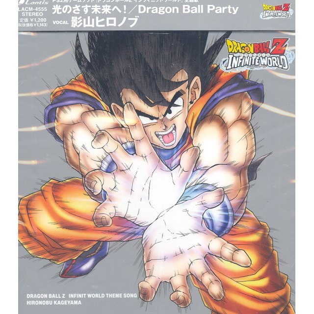 Dragon Ball Z: Infinite World Original Soundtrack Theme Song