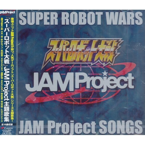 Super Robot Taisen Series Theme Songs