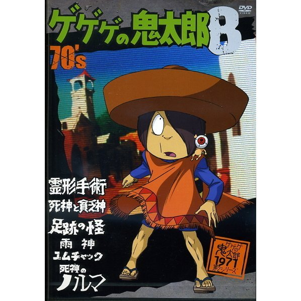 Gegege No Kitaro 70's 8 1971 Second Series