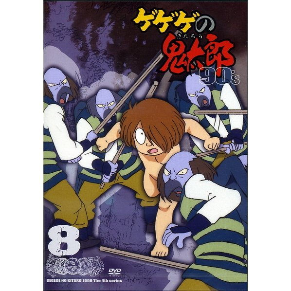 Gegege No Kitaro 90's 8 1996 Forth Series