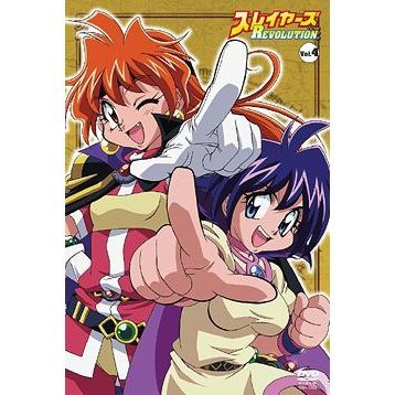Slayers Revolution Vol.4