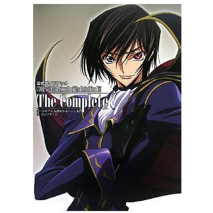 Code Geass - The Complete - Official Guide Book - Lelouch of the Rebellion R2