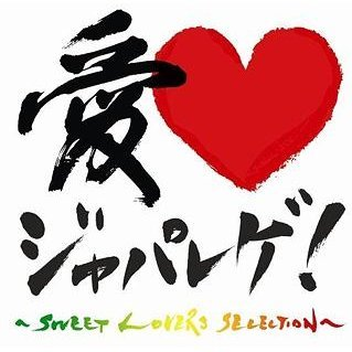 Ai Love Japa Raggae - Sweet Lovers Selection