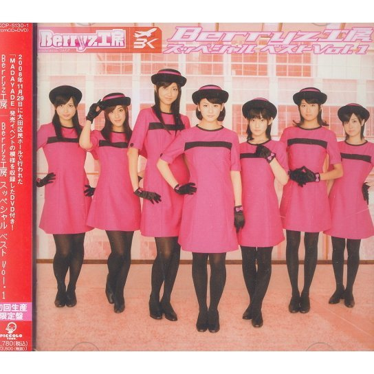 Berryz Kobo Special Best Vol.1 [CD+DVD Limited Edition]
