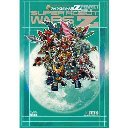 Super Robot Taisen Z Perfect Bible