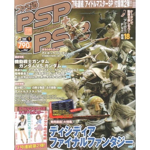 Famitsu PSP + PS3 [January 2009]