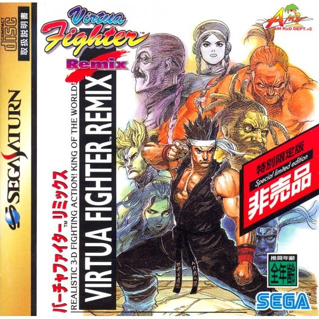 Virtua Fighter Remix [Special Limited Edition] (w/o spinecard)