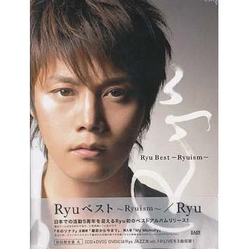 Ryu Best Ryuism [CD+DVD Limited Edition]