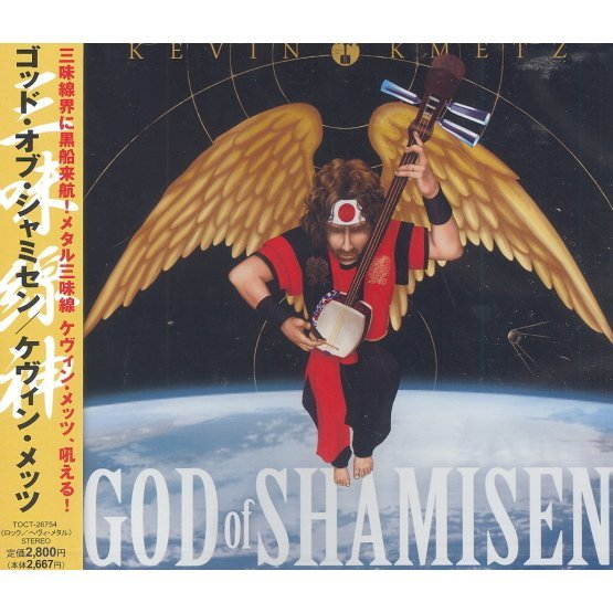 God Of Shamisen