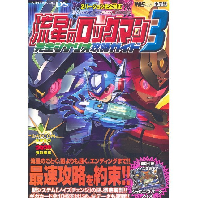 Ryuusei no RockMan 3 Perfect Guide