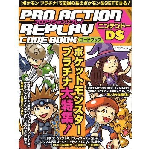 Professional Action Replay Codebook (Aspect Magazine Book)