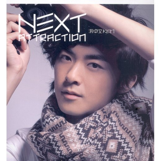 Next Attraction [CD+DVD]