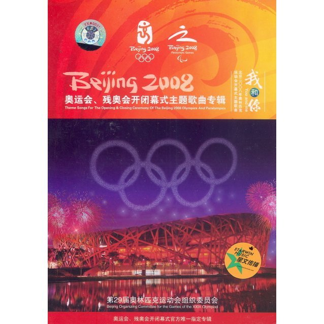Theme Songs For The Opening & Closing Ceremony of The Beijing 2008 Olympics And Paralympics
