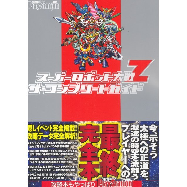 Super Robot Taisen Z The Complete Guide