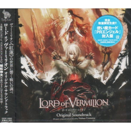 Lord of Vermillion Original Soundtrack
