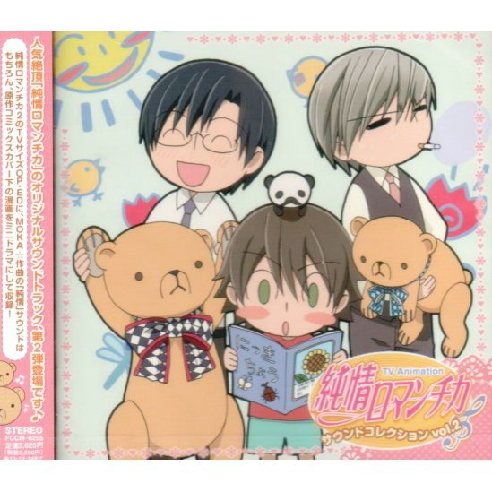 Junjo Romantica Sound Collection