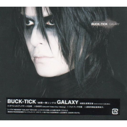 Galaxy [CD+DVD Limited Edition]