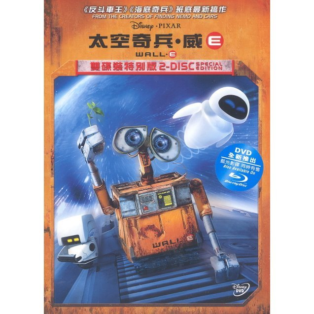 Wall E [2-Disc Special Edition]