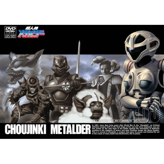 Choujinki Metalder Vol.3