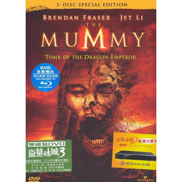 The Mummy: Tomb of The Dragon Emperor [2-Discs Sepcial Edition]